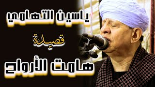 رائعة الشيخ ياسين التهامي  هامت الأرواح