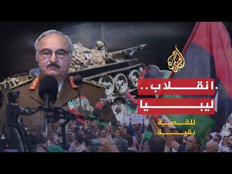 للقصة بقية- ليبيا.. الانقلاب على الشرعية  - نشر قبل 11 ساعة