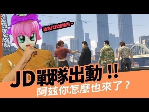 《小葵精華》柯北財糰狂搶太平洋銀行,JD戰隊出動! ft. 阿玆(?)