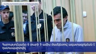 Հրաչյա Հարությունյանին Հայաստանին փոխանցեցին  նա պահվում է «Նուբարաշեն» ՔԿՀ ում