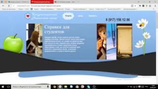 Купить медсправку в Самаре(, 2017-04-28T11:32:03.000Z)