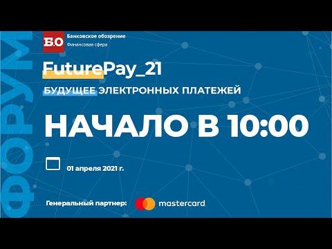 FuturePay_21: Будущее электронных платежей (смотреть с 09:00)