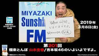 【公式】第201回 極楽とんぼ 山本圭壱/吉本坂46のいよいよですよ。20190...