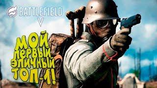 МОЙ ПЕРВЫЙ ЭПИЧНЫЙ ТОП-1! - ЗАЧИЩАЮ СЕРВЕР В Battlefield 5: Firestorm