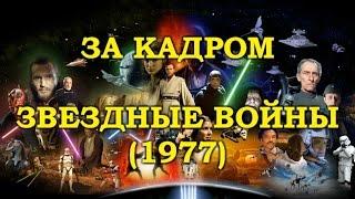[ЗА КАДРОМ] Как снимали Звёздные войны (старая трилогия)