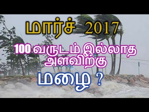 alert!!!Heavy rain strikes tamil nadu during march 2017 || weatherman report(2015 dec flood fame)