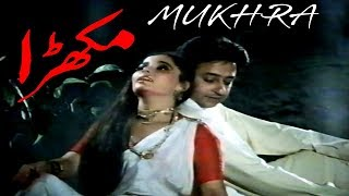 MUKHRA (1988) - NADEEM, BABRA SHARIF, SAMINA PIRZADA, TALISH - OFFICIAL PAKISTANI MOVIE