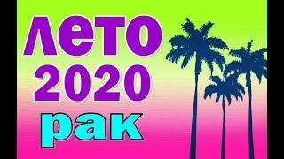 РАК  ✅  ЛЕТО 2020.  Таро прогноз гороскоп