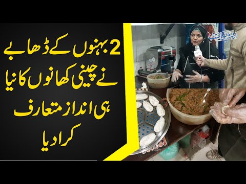 Two Sisters Of Chinese Roots Sell 'Mantu' | Mizlick Meals – An Authentic Chinese Restaurant In Pindi