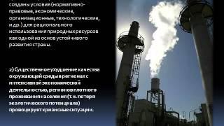 Рациональное природопользование и природные ресурсы России
