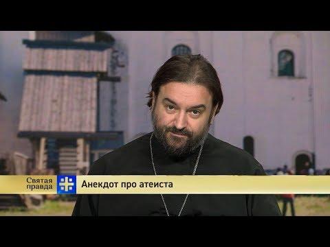Смотреть Отец Андрей Ткачев: Анекдот про атеиста онлайн