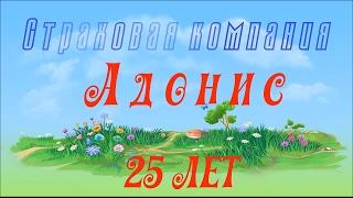 видео Страховая компания «Адонис»