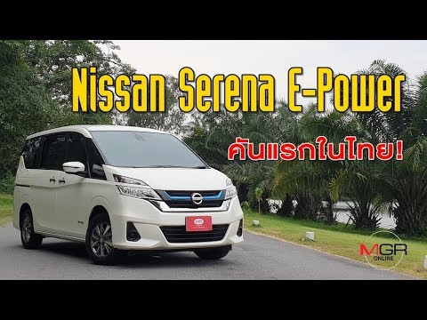 Nissan Serena E-Power คันแรกในไทย : MGR Motoring
