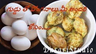 గుడ్డు తో పోంగనాలు మీ అందరి కోసం....Gunta Ponganalu With Eggs