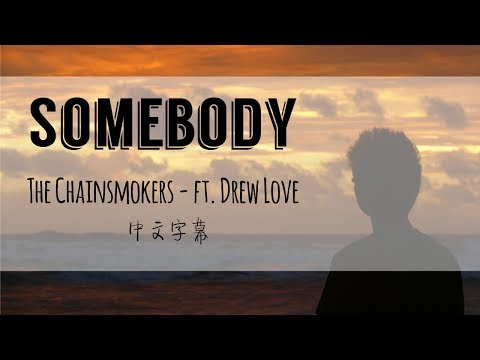 Somebody 《另一個人》 -The Chainsmokers ft. Drew Love【中文歌詞版】