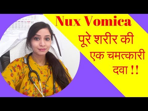 nux vomica homeopathic medicine | nux vomica 30, nux vomica 200, uses, symptoms and its benefits