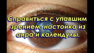 Справиться с упавшим зрением,  настойка из аира и календулы
