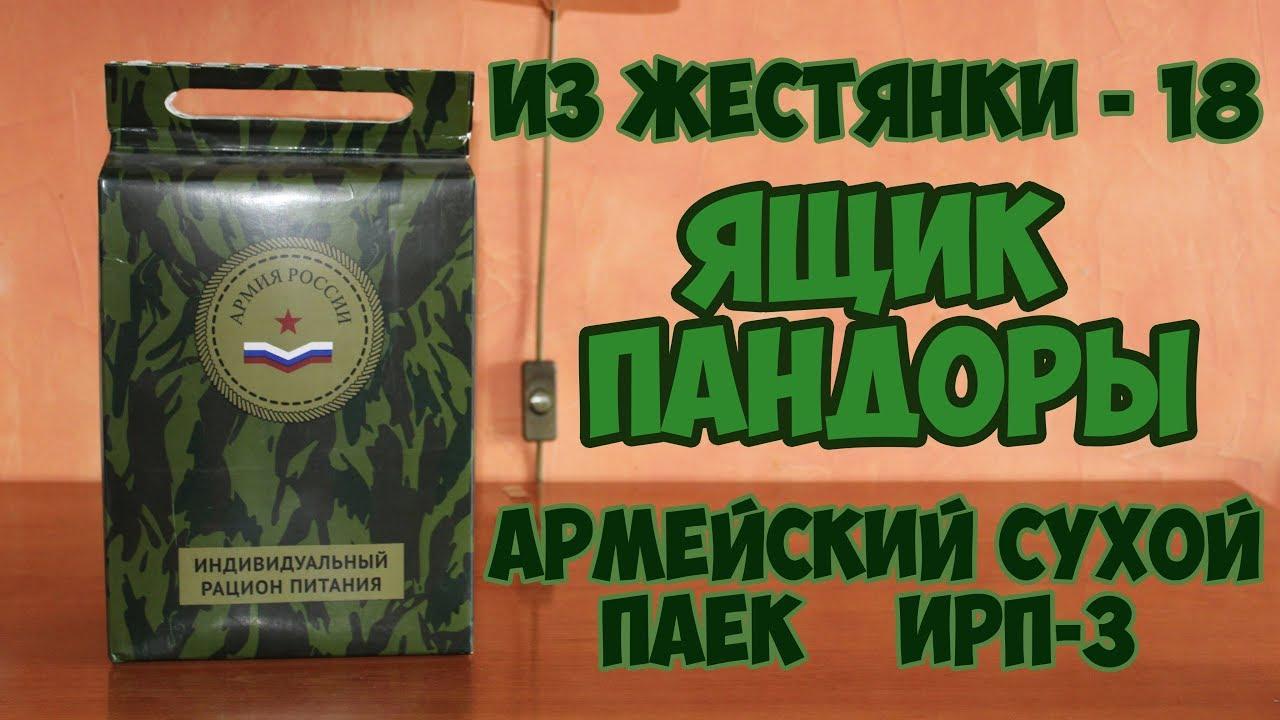 30 авг 2015. Обзор армейского сухого пайка ирп-7 производитель ооо