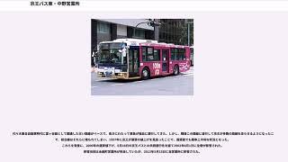 京王バス東・中野営業所