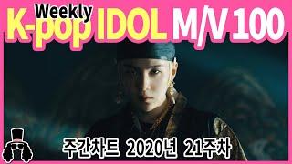 [주간차트 2020년 21주차] 금주의 KPOP 아이돌 뮤직비디오 순위 100 - 2020년 5월 24일 ★…
