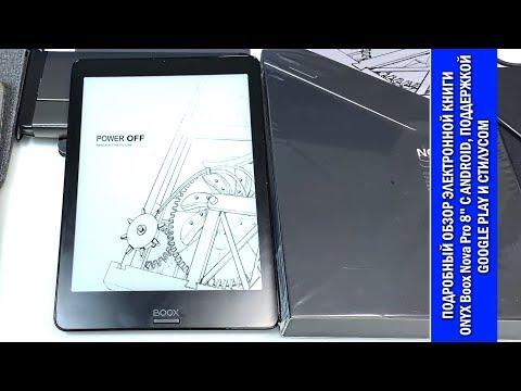 ГадЖеТы: подробный обзор электронной книги ONYX Boox Nova Pro - стоит ли покупать?