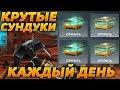 КАК ПОЛУЧАТЬ ЛЕГЕНДАРНЫЕ И ЭПИЧЕСКИЕ СУНДУКИ КАЖДЫЙ ДЕНЬ?! - Shadow Fight 3 Android / IOS