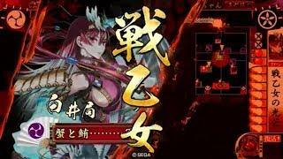 【戦国対戦】白井局 VS 五龍姫