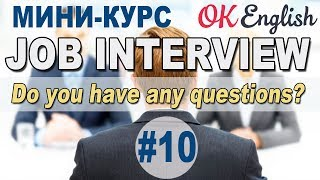JOB INTERVIEW Урок 10/12 Do you have any questions? | OK English