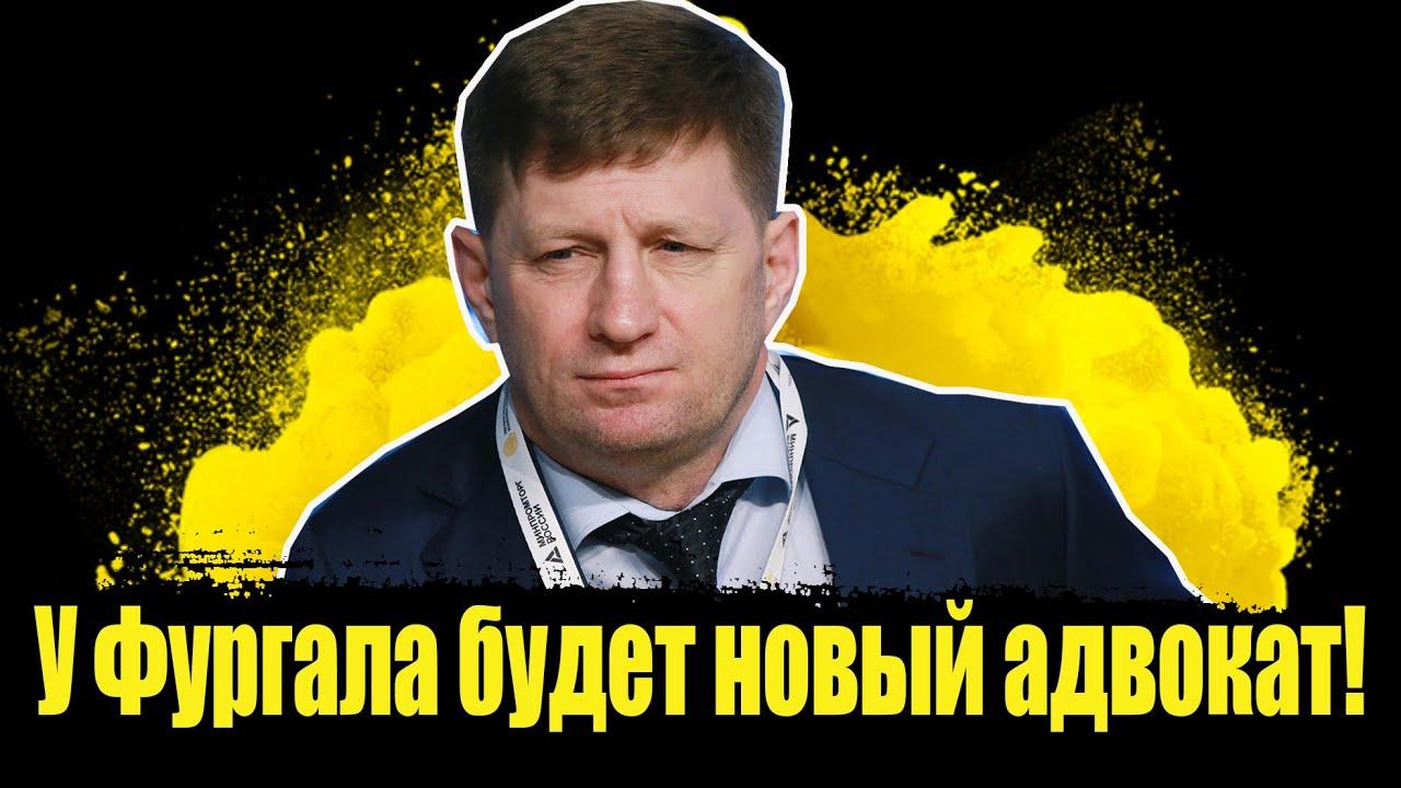 ⚡️ЮРИСТЫ ИЗ ЕКАТЕРИНБУРГА БУДУТ ЗАЩИЩАТЬ ФУРГАЛА! Хабаровск Фургал  Хабаровск митинг