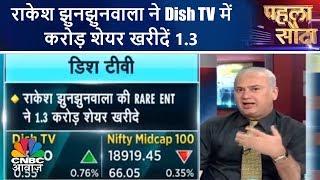 राकेश झुनझुनवाला ने Dish TV में 1.3 करोड़ शेयर खरीदें | Pehla Sauda | CNBC Awaaz
