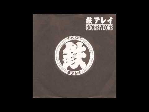 (鉄アレイ) Tetsu Arei - Core
