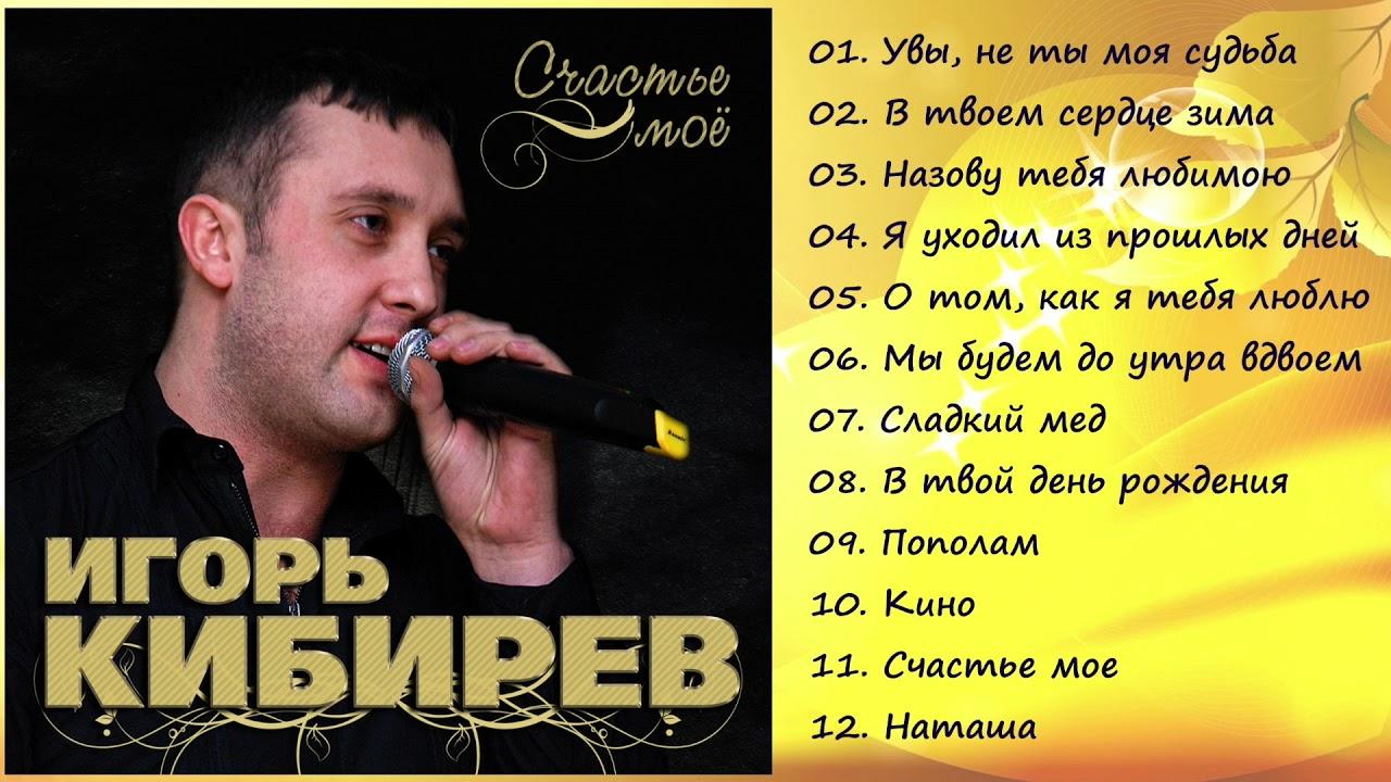 ИГОРЬ КИБИРЕВ НОВЫЕ ПЕСНИ 2018 ГОДА СЛУШАТЬ И СКАЧАТЬ БЕСПЛАТНО