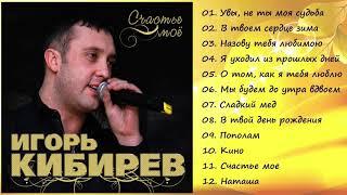 Download Игорь Кибирев - Счастье мое / ПРЕМЬЕРА АЛЬБОМА 2018! Mp3 and Videos
