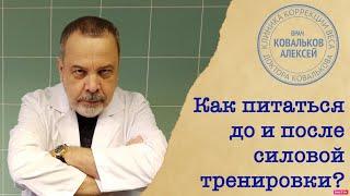Диетолог Алексей Ковальков о питании до и после силовой нагрузки