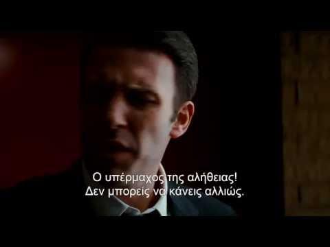 Η ΚΑΤΑΣΤΑΣΗ ΤΩΝ ΠΡΑΓΜΑΤΩΝ (STATE OF PLAY) - trailer