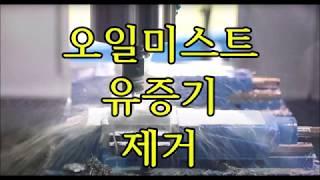 백연 매연 오일미스트 미세먼지 제거 오픈셀 전기집진기 …