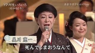 美川憲一さんが歌う 島倉千代子さんの代表曲「人生いろいろ」 人生いろ...