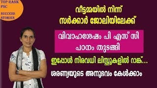 STORY OF SARANYA WHO BAGGED TOP RANK IN LDC