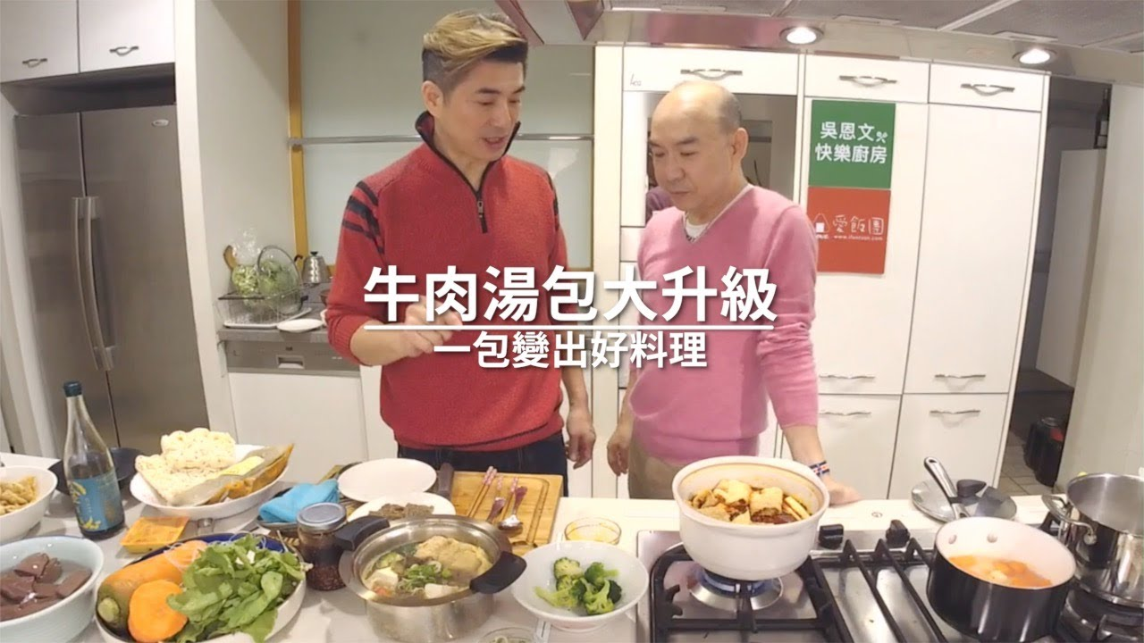 吳恩文的快樂廚房 X 邵昕┃牛肉湯包大升級一包變出好料理 - YouTube