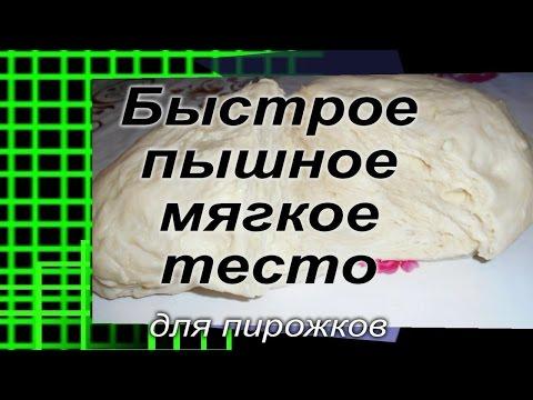 Быстрое дрожжевое тесто для пирожков. Нежное и пышное тесто.