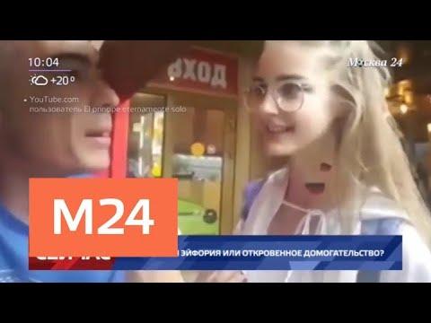 Аргентинскому болельщику запретили вход на матчи ЧМ из-за непристойной шутки - Москва 24