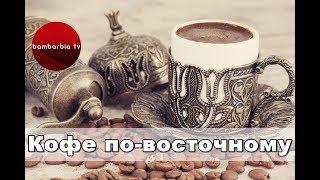 РЕЦЕПТ кофе по-восточному | Поздний завтрак на Bambarbia.TV