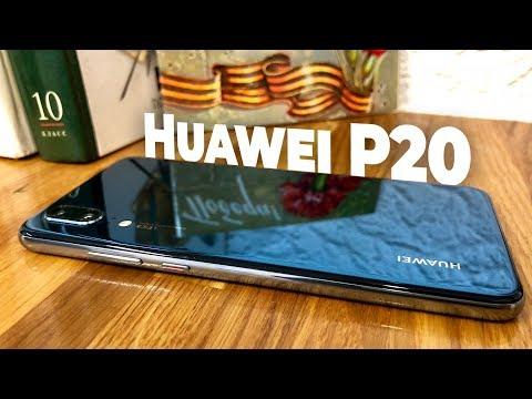 Huawei P20 — обзор почти идеального смартфона