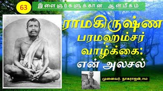 63. ராமகிருஷ்ண பரமஹம்சர் வாழ்க்கை - ஓர் அலசல்   Ramakrishna Paramahamsa's Life - An Analysis   OMGod