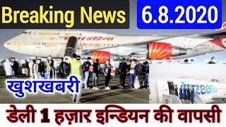 Kuwait Breaking News Daily 1 thousand Return of Indian Flight Start 2020 Kuwait To India Flight,,