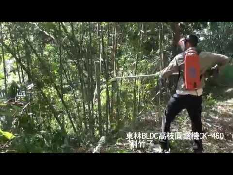 【東林電子台南經銷商】主機-BLDC高枝圓鋸機CK-460D-台灣製造
