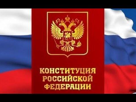 КОНСТИТУЦИЯ РФ, Глава 4, Президент Российской Федерации, АУДИОКНИГА, статьи с 80 по 93