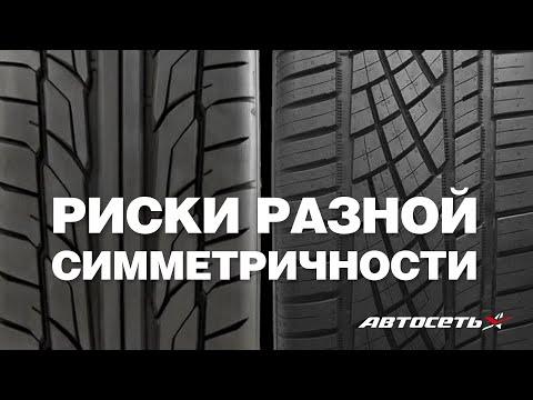 Чем рискуешь, если на одной оси стоят симметричные шины, а на другой – асимметричные