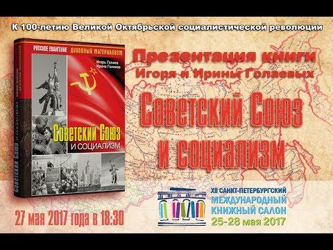 """Презентация книги """"Советский Союз и социализм"""""""