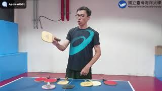 桌球-球拍握拍方法 | 黃智能 教師